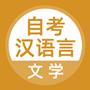 自考汉语言文学题库APP