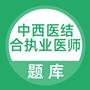 中西医结合执业医师题库APP